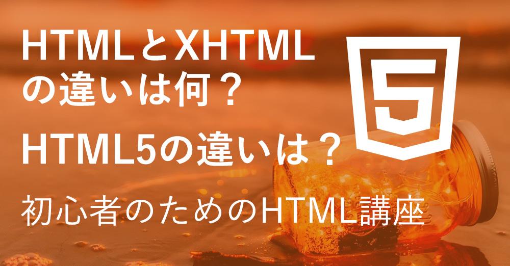 HTMLとXHTMLの違いは何?HTML5の違いは?初心者のためのHTML講座
