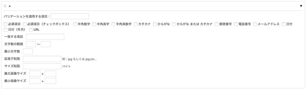 バリデーション設定02
