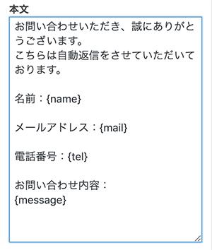 自動返信メール設定04