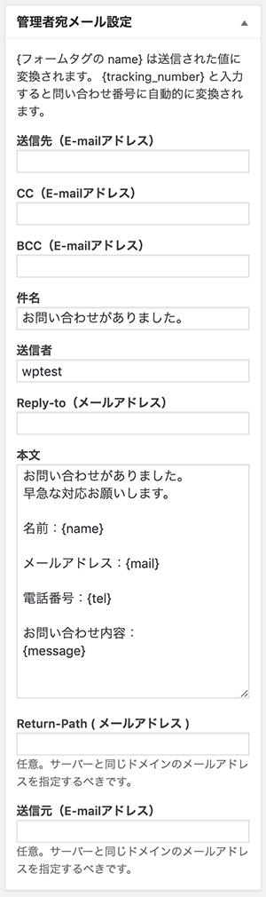 管理側メール設定02
