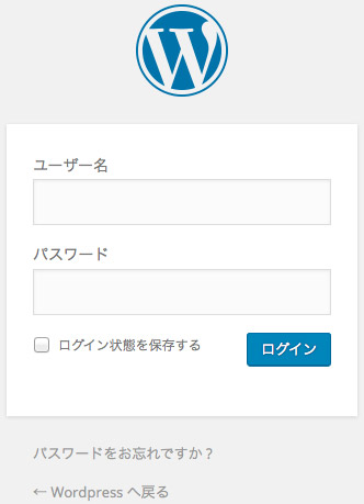 WordPressのログイン手順1