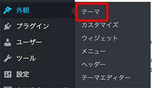 テーマ変更01
