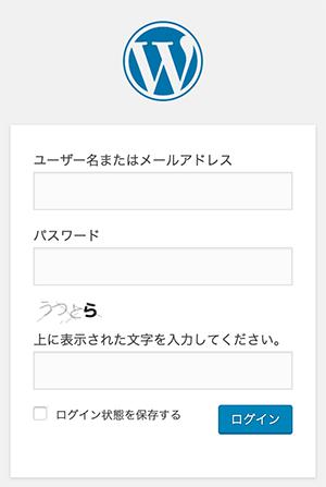 WPのログイン画面