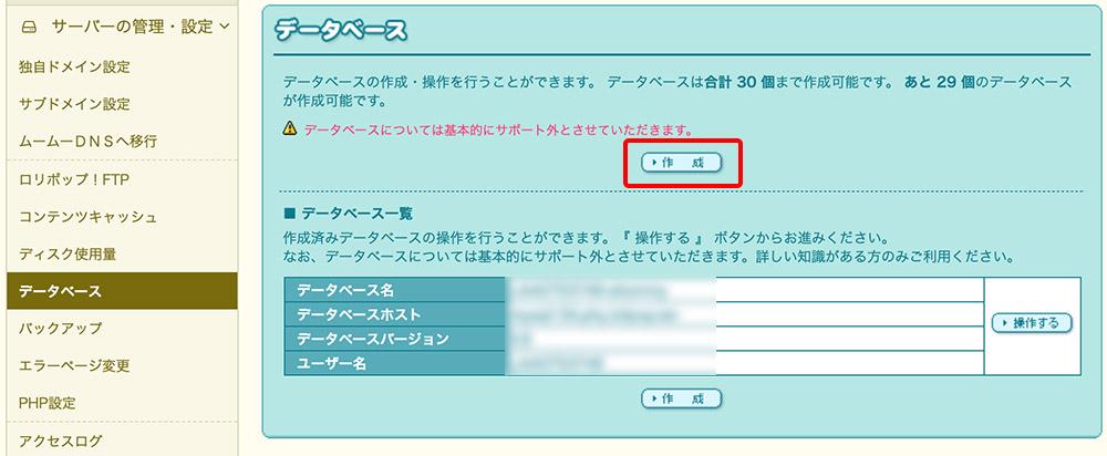 データベース作成02
