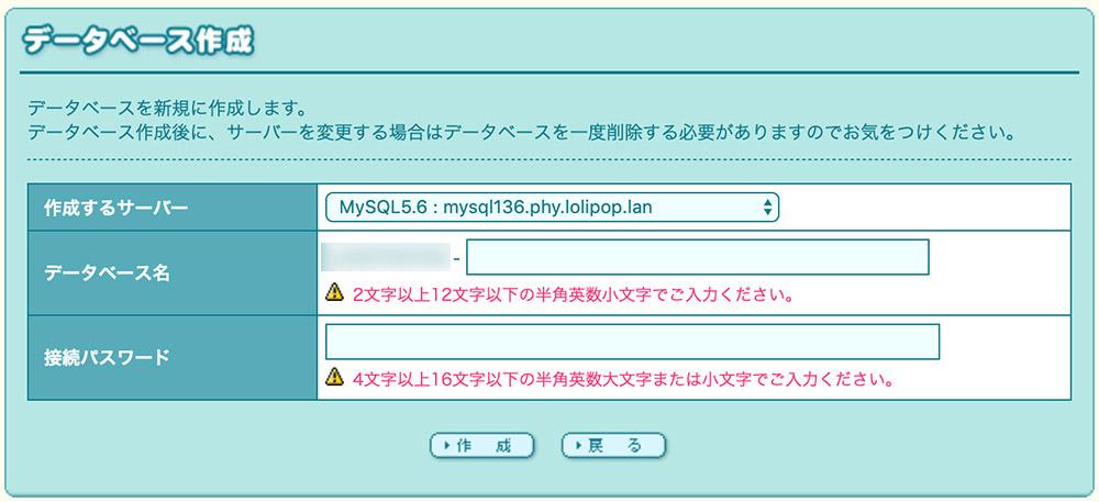 データベース作成03