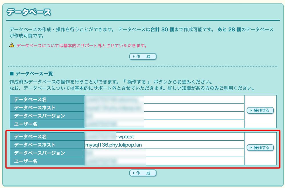 データベース作成04