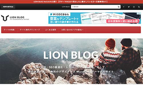 LION BLOGテーマ紹介