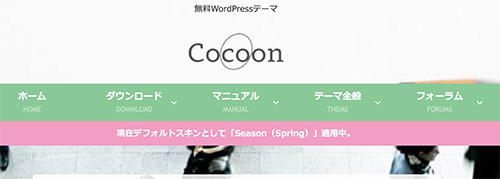 Cocoonテーマ紹介