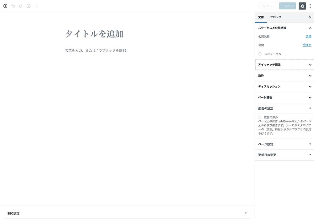 固定ページ作成方法02