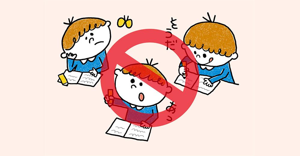 プログラミング学習でやってはいけない!3つの法則!!