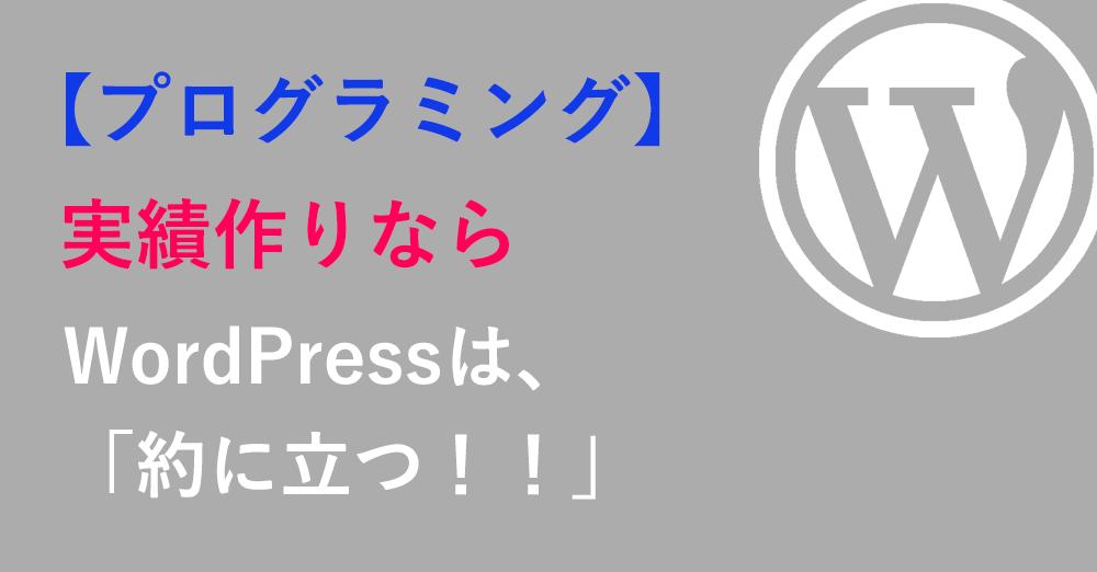プログラミング実績をすぐ作りたいなら、「WordPress」は役に立つ!