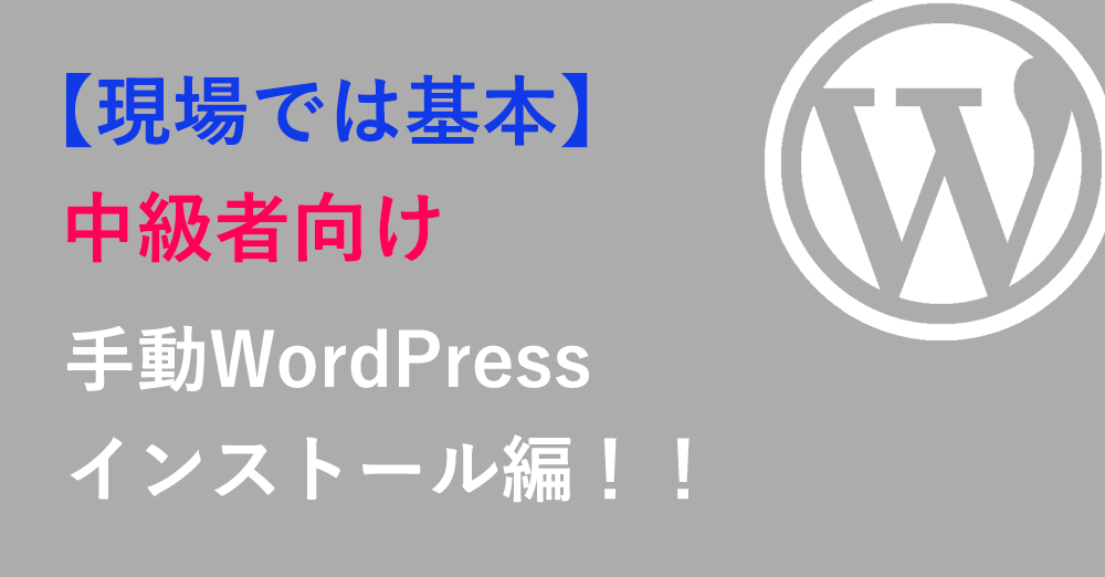 中級者向け手動WordPressインストール編!【現場では基本これ】