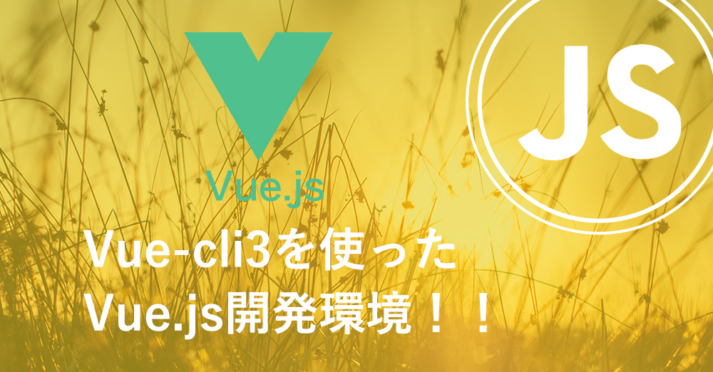 Vue.js開発環境のまとめ!(Mac)【失敗談と成功談】