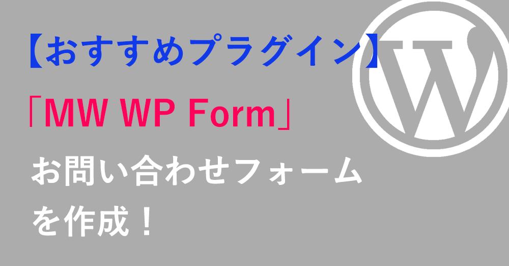 MW WP Formでお問い合わせフォームを作成!【おすすめプラグイン】