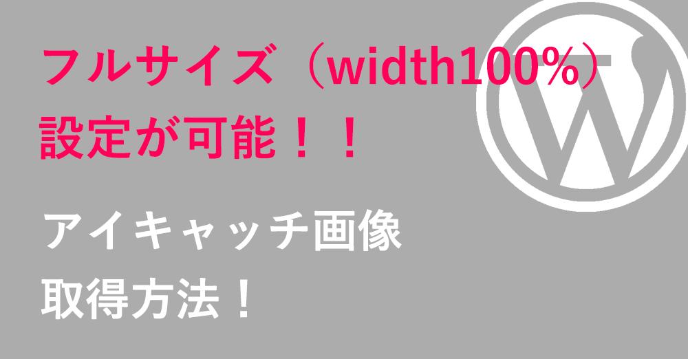 アイキャッチ画像取得の方法!【フルサイズ(width100%)設定が可能な方法】【WordPress】