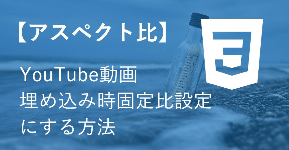 CSSでYouTube動画埋め込み時、固定比設定にする方法!【アスペクト比】