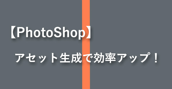 【PhotoShop】アセット生成で効率アップ!