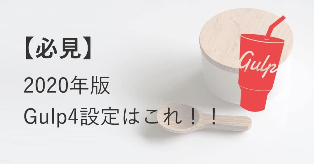 【必見】2020年版Gulp4設定はこれ!!