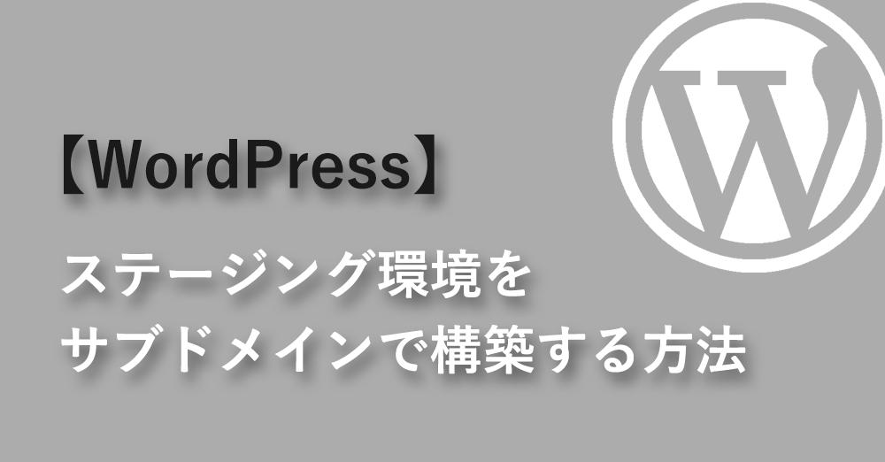 【WordPress】ステージング環境をサブドメインで構築する方法